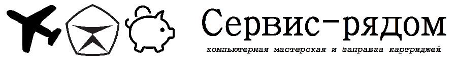 Сервис-рядом в Новосибирске